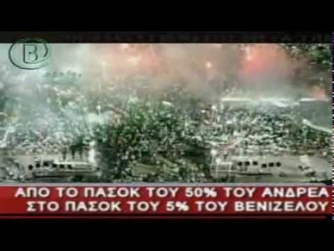 Apo to pasok 50% toy andrea sto 5% toy benizeloy
