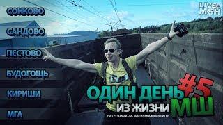 Один день с МШ #5. Верхом по железной дороге в Петербургъ.