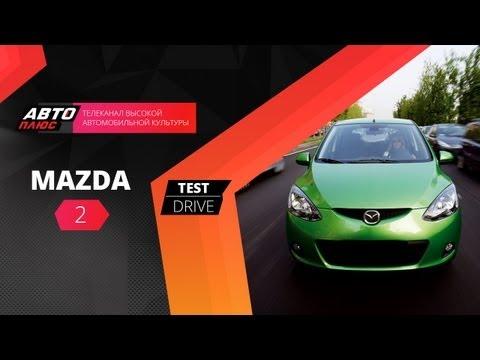 Тест-драйв Mazda 2 (Наши тесты)