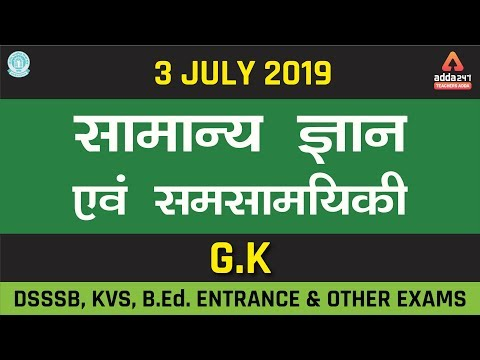 GK & Current News   3rd July   TGT, PGT DSSSB KVS, B.Ed Entrance And Other Exams
