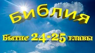 Библия книга Бытие главы 24-25 о женитьбе Исаака