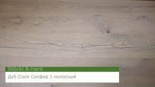 Обзор инженерной доски Stöckl B:hard Дуб Crack Сапфир 1-полосный с фасками 4V,покрытие масло. sbm.ru