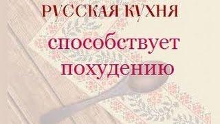 Русская кухня, похудение