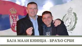 Baja Mali Knindža -  Braćo Srbi