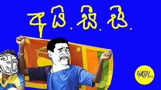 ICC Fun |  Sinhala Funny Video | Sri Lankan Viral Videos