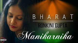 Bharat | Manikarnika | Kangana Ranaut | Ronkini Gupta | Shankar Ehsaan Loy | Cover  Songfest