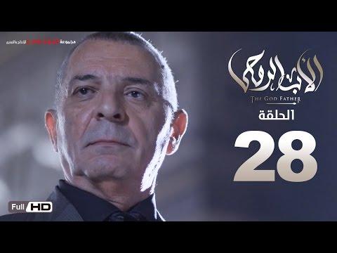مسلسل الاب الروحي الجزء الاول الحلقة 28