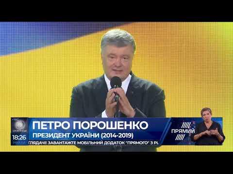 Вибачення Петра Порошенко
