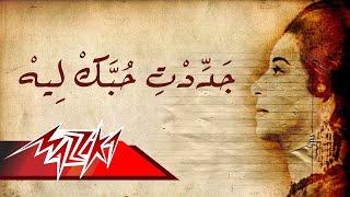 Gadedt Hobak Leh - Umm Kulthum جددت حبك ليه - ام كلثوم