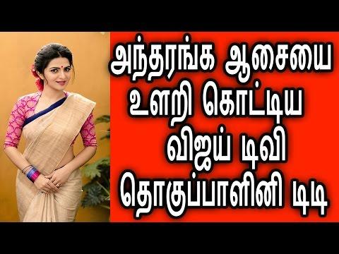 ரகசிய ஆசையை உளறிய டிடி |Tamil Cinema News|Latest News|Tamil News|DD news