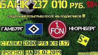 гамбург - Нюрнберг прогноз и обзор матча футбол спорт