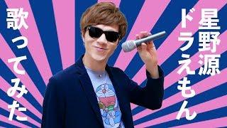 カラオケ音源提供:JOYSOUND 星野源 - ドラえもん 映画ドラえもん のび...