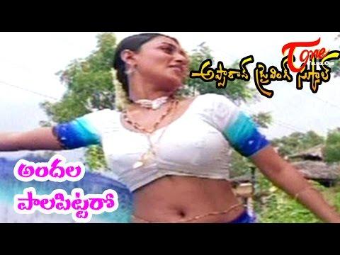 Apparao Driving School Songs - Andala Palapittaro - Rajendra Prasad - Malavika