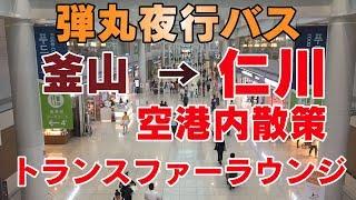 釜山から夜行バスで仁川へ。仁川国際空港内ぶらぶら散策