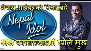 नेपाल आईडलको विवाद बारे जज कालीप्रसादले खोले मुख || Kali prasad baskota || Nepal Idol
