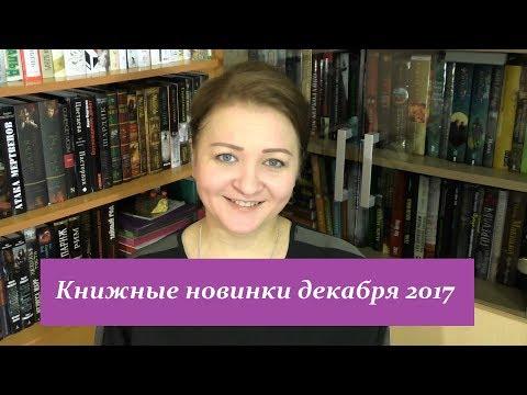 Книжные новинки декабря 2017.