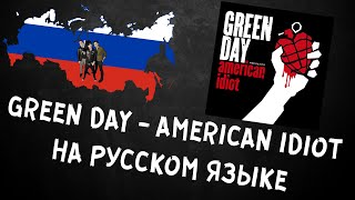 GREEN DAY - American Idiot на русском (Bunnyfusion Cover)