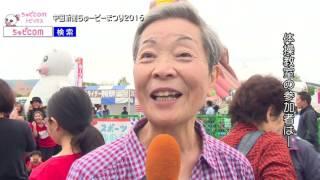 ちゅピCOMトピックス 2016年10月10日~10月16日 後編 中国新聞ちゅーピーまつり2016 オーストラリアの学生が日本文化を体験