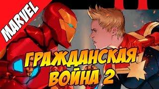 Гражданская война 2 / Civil War II. Смерть Железного Человека от рук Человека-Паука?