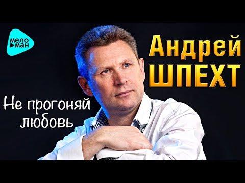 Андрей Шпехт - Не прогоняй любовь