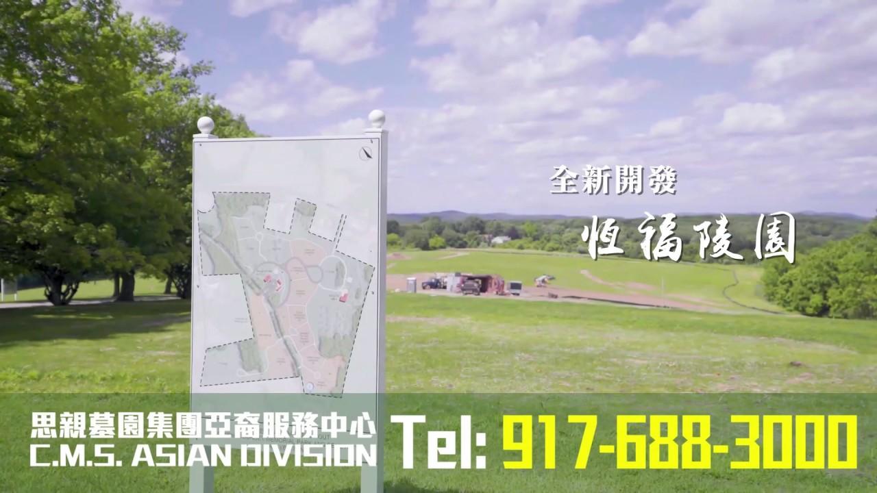 恆福陵園實地視頻 —— 亞裔服務中心 Tel917-688-3000 - YouTube