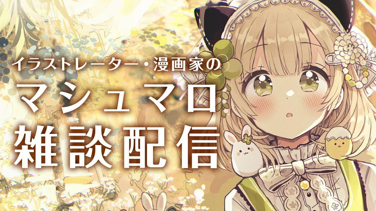 イラストレーター・漫画家のマシュマロ雑談配信!