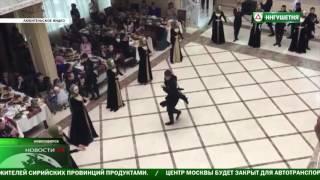 Ингушская диаспора в Новосибирске отметила 25 - летие Ингушетии.