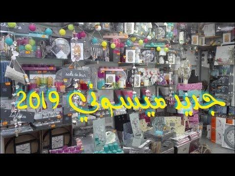 جولة في محل ميسوني جديد الاواني 2019 ننصحكم لاتفوتو الفديو 😇