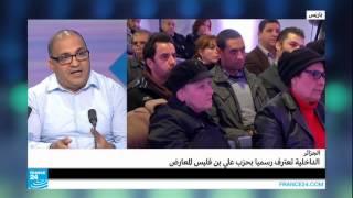 الجزائر: الداخلية تعترف رسمياً بحزب علي بن فليس المعارض