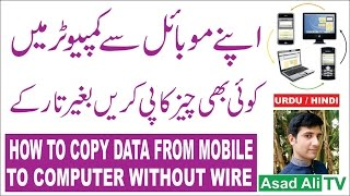 How to Copy data from Android Mobile to Computer Without wire (Hindi/Urdu)