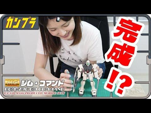 #3 ジム・コマンド(コロニー戦仕様)