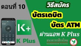 วิธีสมัครบัตร ATM กสิกร ผ่านแอพ k plus โดยไม่ต้องไปธนาคาร | k bank