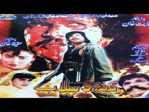 Pashto Classic Cinema Scope Movie DA WANIYO SAILAAB - Badar Munir, Shahid Khan, Shehnaz