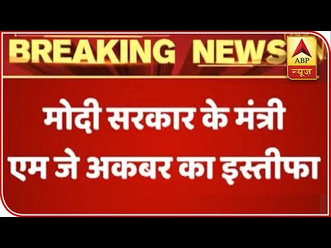 MJ Akbar Resigns From His Post Of Minister Of State External Affairs | ABP News