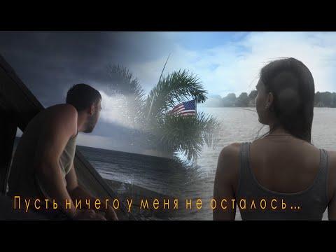 Смотреть клип Андрей Картавцев - Пусть Ничего У Меня Не Осталось