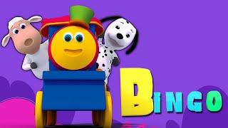 Бинго собака | детские стишки | Детские песни | Bob The Train | 3D Toddlers Songs | Bingo The Dog