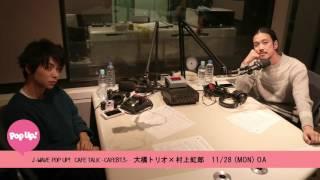 村上虹郎×大橋トリオ CAFE TALK 〜CAFE813〜 11/28 (MON) OA 村上虹郎 検索動画 19