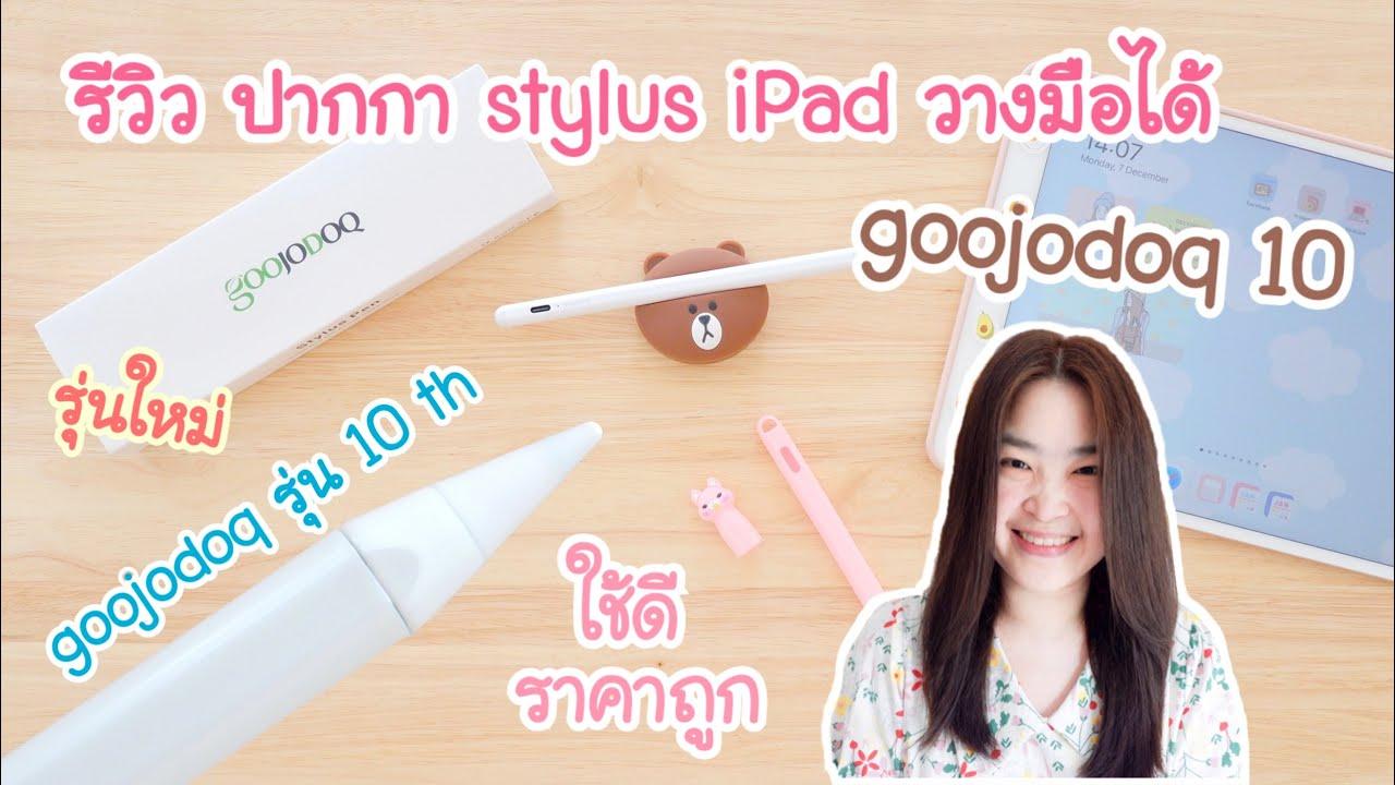 รีวิว ปากกา stylus iPad goojodoq 10th gen วางมือได้ รุ่นใหม่ ใช้ดี ราคาถูก [550 บาท] | iPad air 3