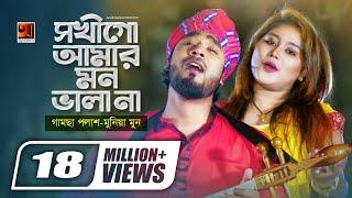 Sokhi Go Amar Mon Bhala Naa😥 | H R Liton | Gamcha Palash | Munia Moon | Bangla New Song 2020 | HD