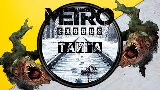 Metro Exodus | Ужасы тайги | Эпизод 5