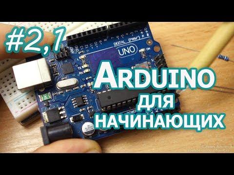 Уроки Arduino для начинающих, #2.1, Основы языка C