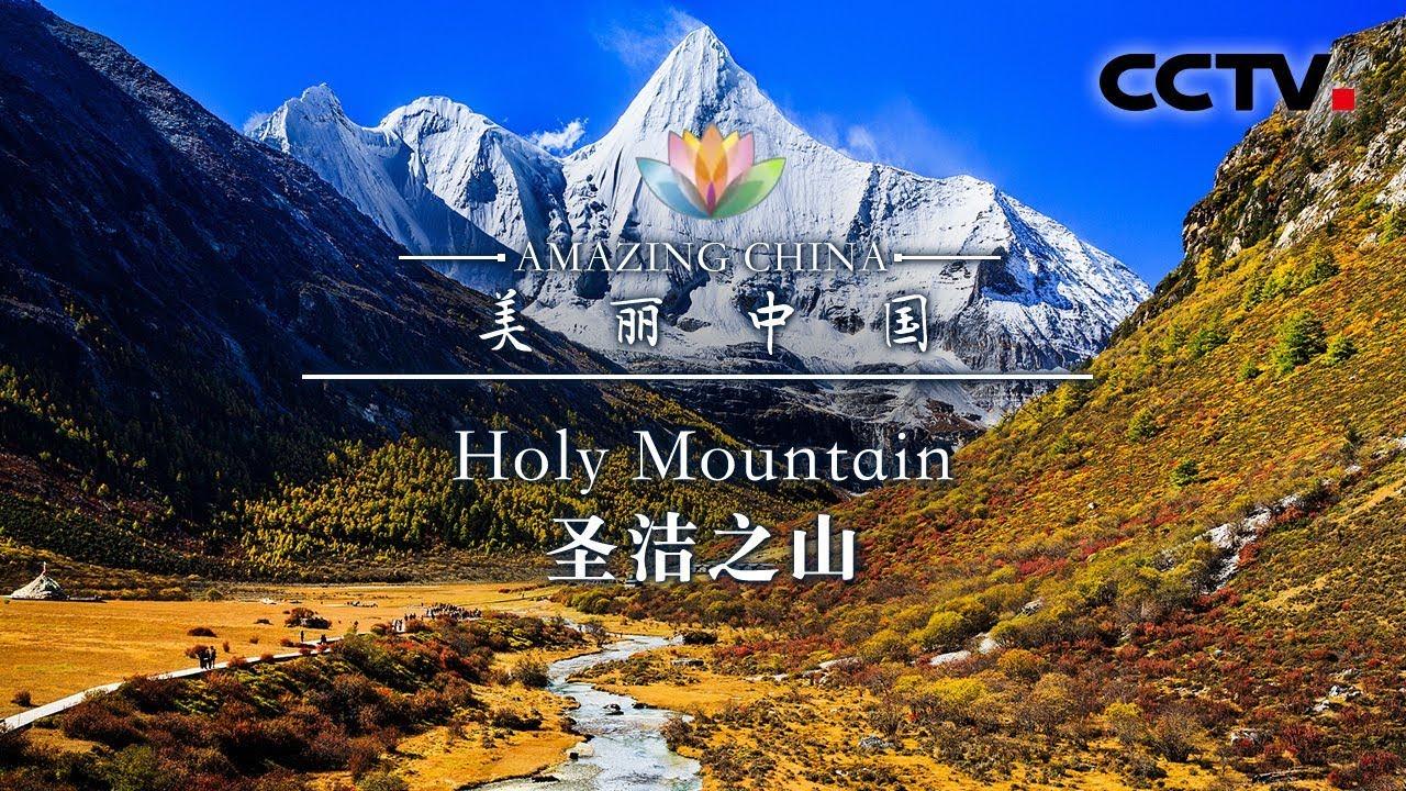 《美丽中国》 圣洁之山   CCTV