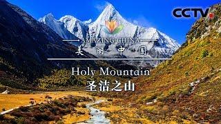 《美丽中国》 圣洁之山 | CCTV