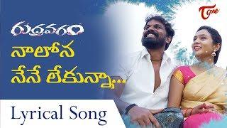 Naalona Nene Lekunna Lyrical Song | Rudravaram Short Film Song | By Vijay Kanth | TeluguOne