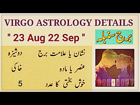 Virgo {Burj Sambla} K Logon Ki KiKhasosiyat Virgo Horoscope Urdu Hindi