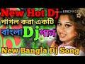 Tomar Baba Amar Karbe Ta Ki Extra Bass Purulia Dj Mix | Latest Dj Remix