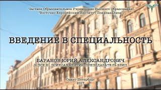 Введение в специальность: психоаналитик, лектор: Баранов Юрий Александрович