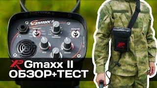 xP GMaxx 2 - Обзор и тест металлоискателя / МДРегион