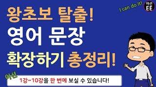 40분만에 끝내는(!) 왕초보 영어 문장 확장하기 총정리!!!  // 기초영어 with 어션영어