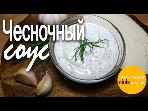 Приготовить соус сливочно чесночный соус в домашних условиях